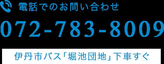 のまきたパーク歯科へ電話でのお問い合わせ 072-783-8009