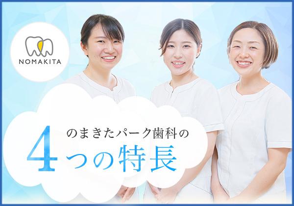 のまきたパーク歯科・矯正歯科の4つの特徴