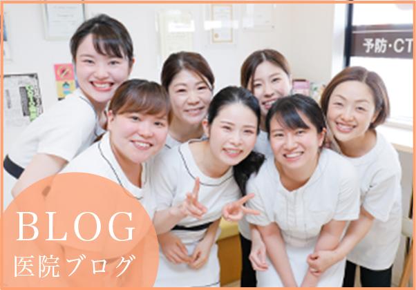 のまきたパーク歯科・矯正歯科の医院ブログ