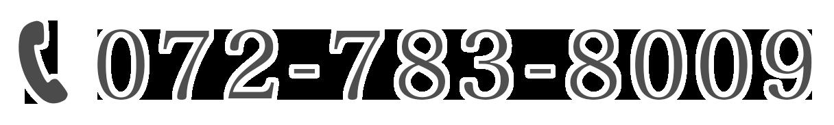 電話でのお問い合わせ 072-783-8009