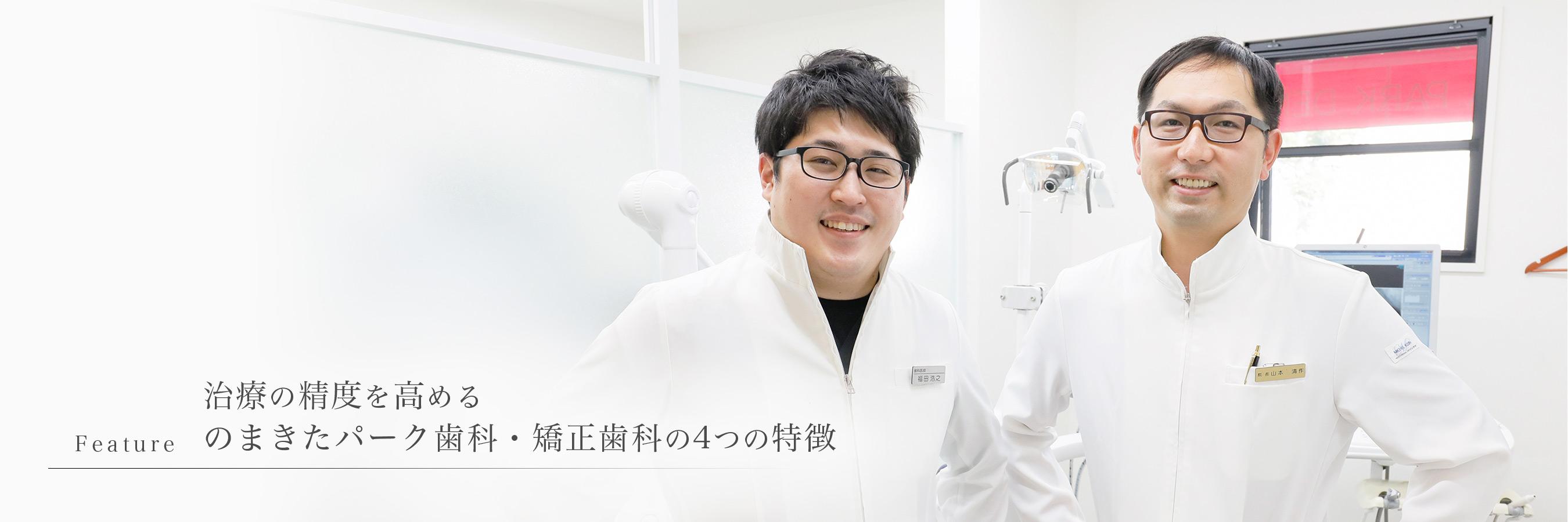 伊丹市の歯医者 のまきたパーク歯科・矯正歯科 メイン写真